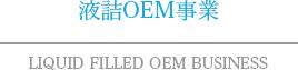 液詰OEM事業